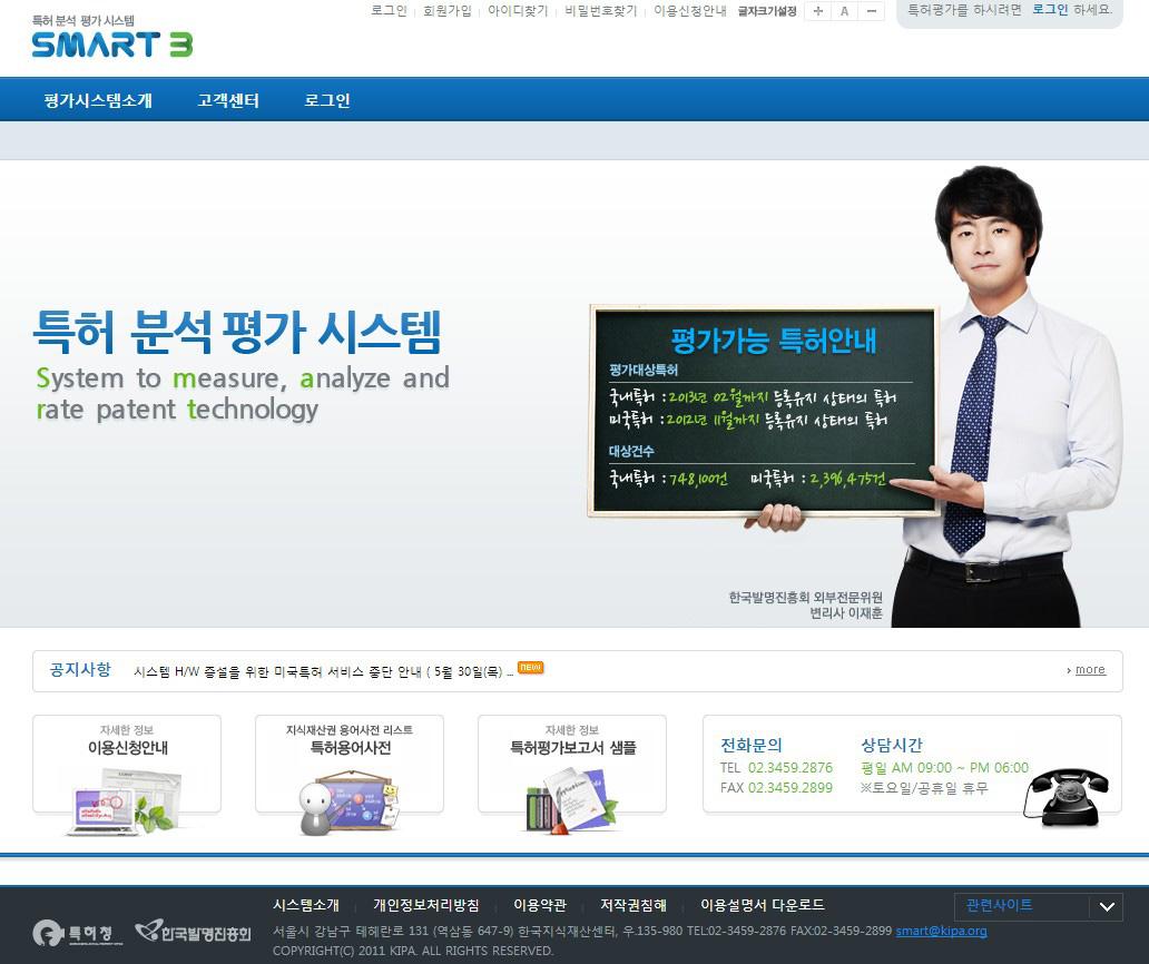 진흥회홈페이지