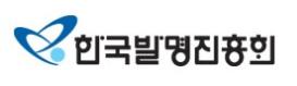 한국발명진흥회 로고
