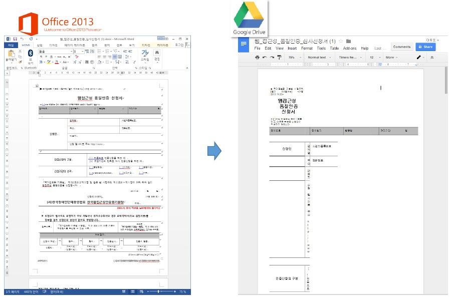 MS Office VS 쿠쿠닥스
