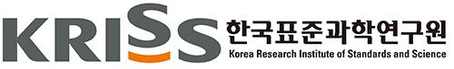 한국표준과학연구원