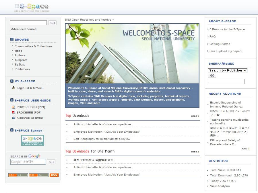 서울대학교 정보도서관 S-Space 홈페이지