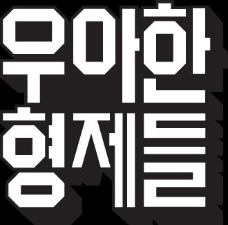woowahan_logo.png