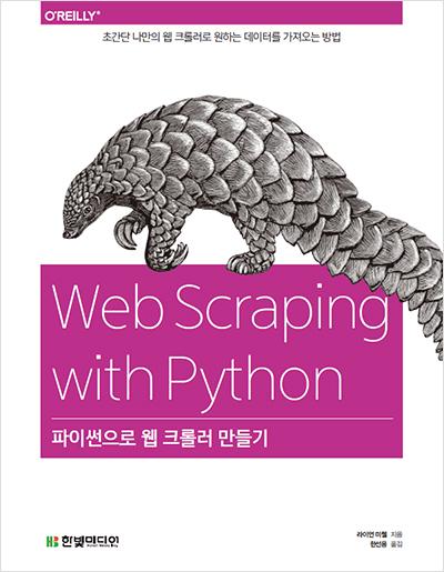 기북 226호 책, 파이썬으로 웹 크롤러 만들기