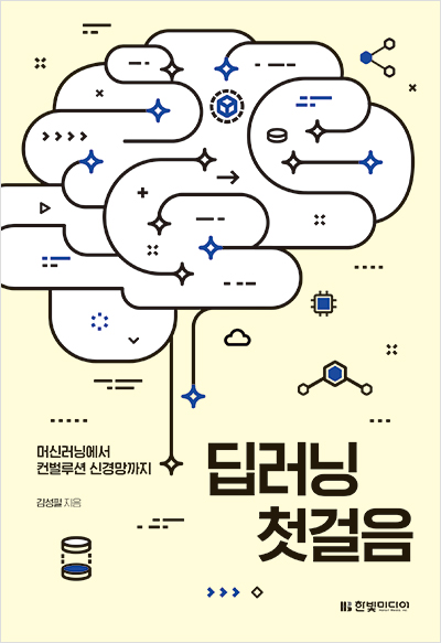 기북 229호 책, 딥러닝 첫걸음