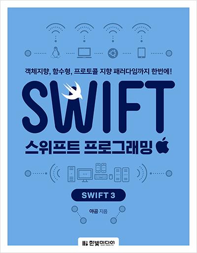 기북 231호 책, 스위프트 프로그래밍