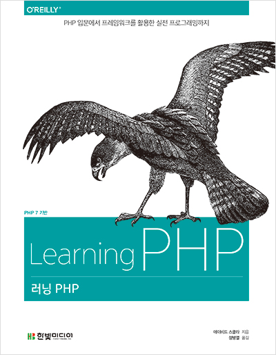 기북 237호 책, 러닝 PHP
