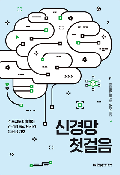 기북 239호 책, 신경망 첫걸음