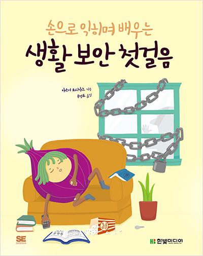 기북 242호 책, 손으로 익히며 배우는 생활 보안 첫걸음