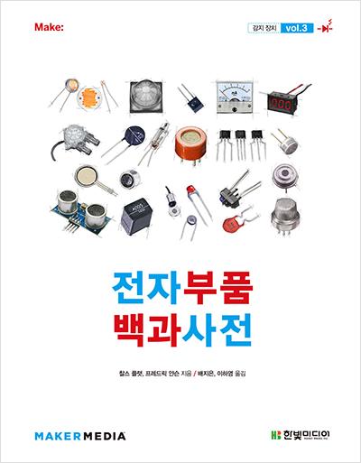 기북 243호 책, 전자부품 백과사전 vol.3