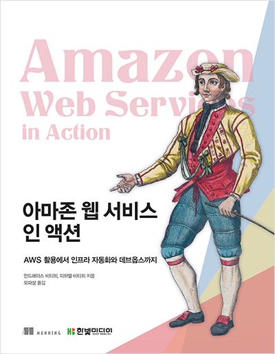 기북 244호 책, 아마존 웹 서비스 인 액션