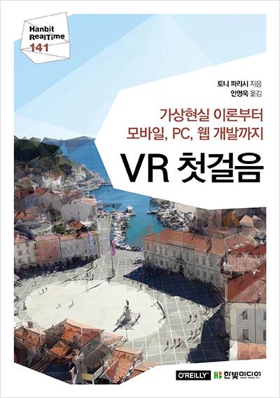기북 245호 책, 가상현실 이론부터 모바일, PC, 웹 개발까지 VR 첫걸음