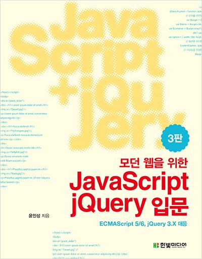 기북 246호 책, 모던 웹을 위한 JavaScript + jQuery 입문(3판)