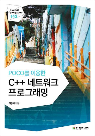 기북 247호 책, POCO를 이용한 C++ 네트워크 프로그래밍