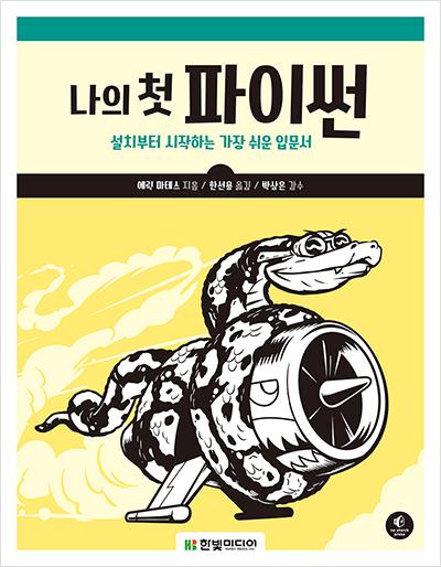 기북 248호 책, 나의 첫 파이썬