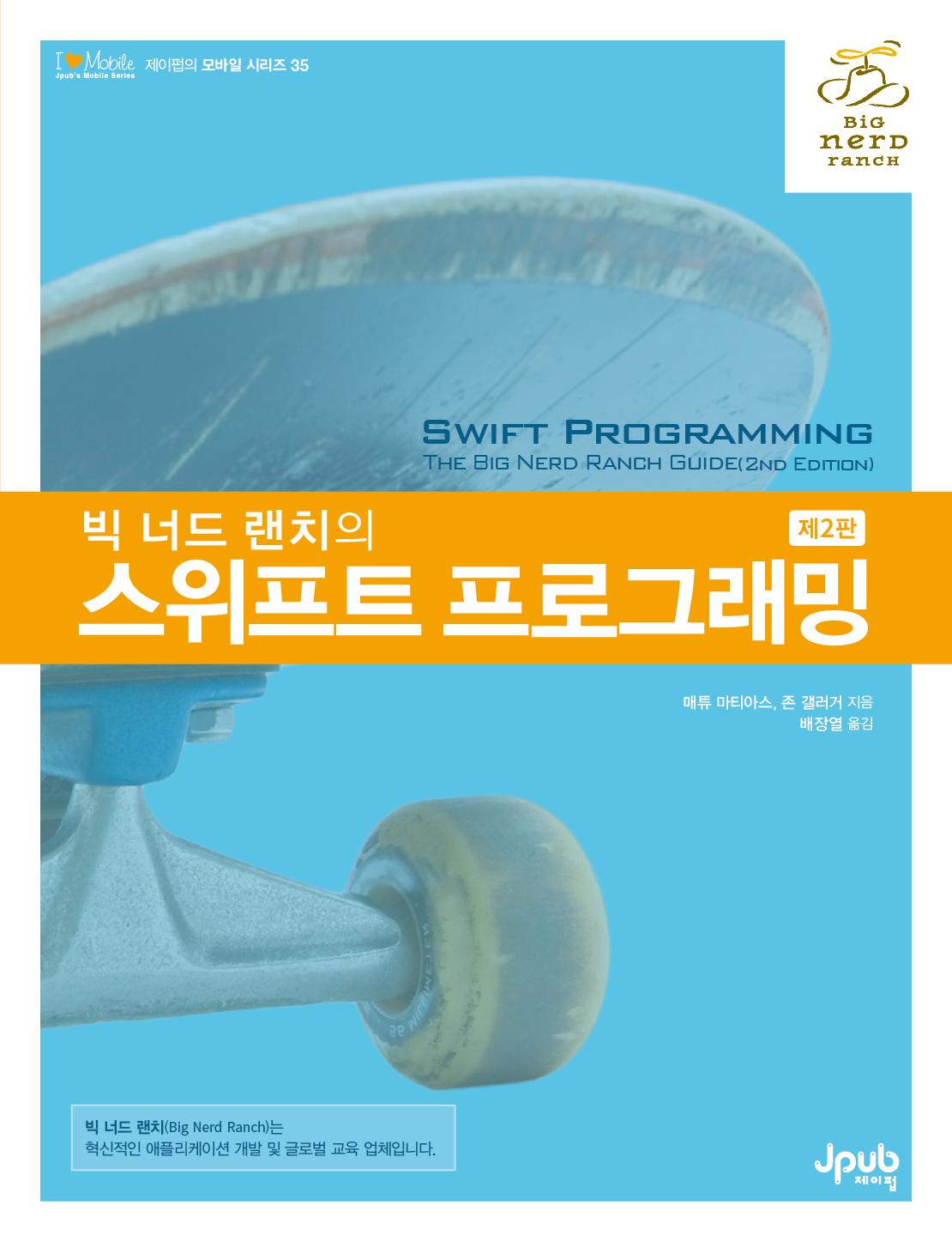 기북 249호 책, 빅 너드 랜치의 스위프트 프로그래밍(제2판)