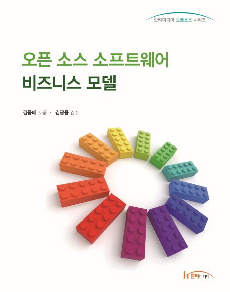 기북 251호 책, 오픈 소스 소프트웨어 비즈니스 모델