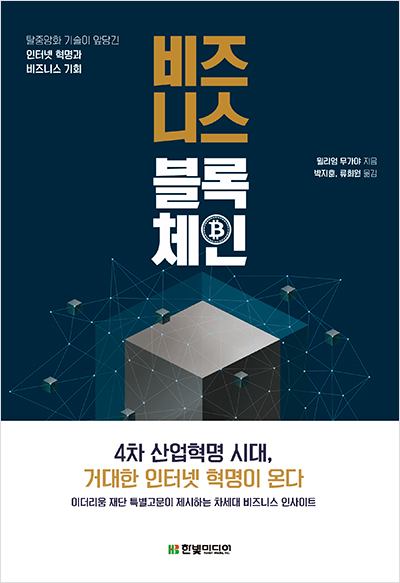 기북 253호 책, 비즈니스 블록체인