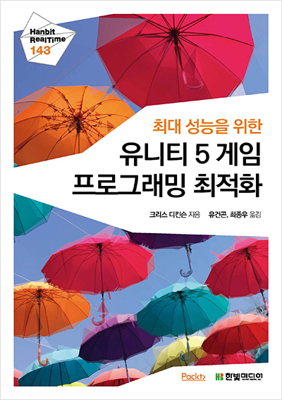 기북 254호 책, 최대 성능을 위한 유니티 5 게임 프로그래밍 최적화