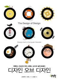 기북 256호 책, 디자인 오브 디자인