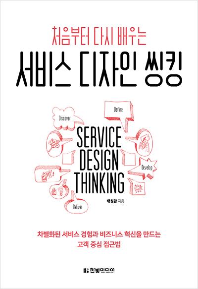 기북 257호 책, 처음부터 다시 배우는 서비스 디자인 씽킹
