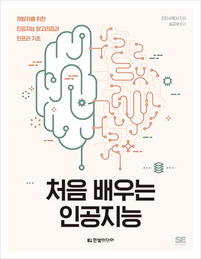 기북 258호 책, 처음 배우는 인공지능