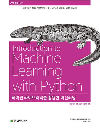 기북 260호 책, 파이썬 라이브러리를 활용한 머신러닝