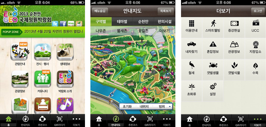 2013 순천만국제정원박람회 모바일 웹, 앱화면