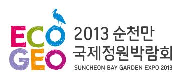 2013 순천만국제정원박람회 로고