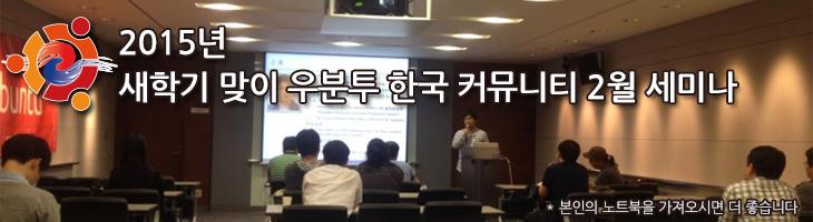 우분투한국커뮤니티 정기 나눔 모임