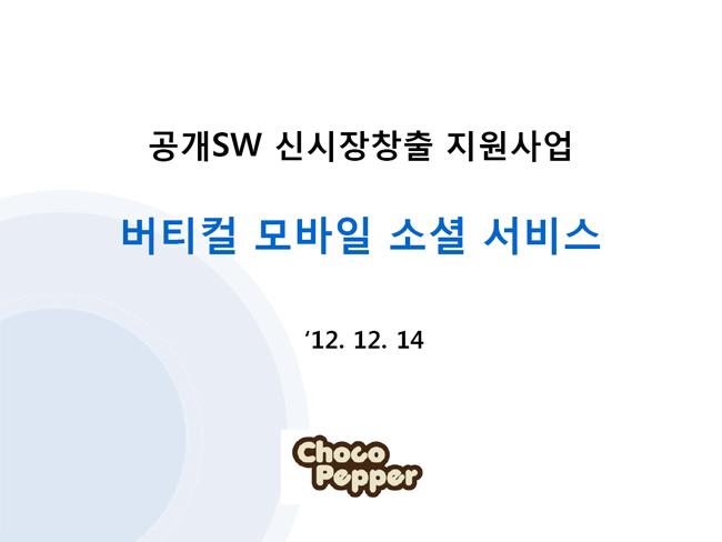 초코페퍼, 신시장창출사업 결과발표자료 표지 그림
