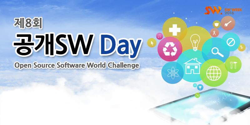 제8회 공개SW Day