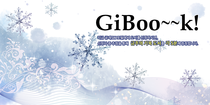도서증정 이벤트, Gibook