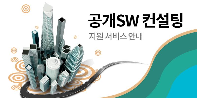 공개SW 컨설팅 지원 서비스 안내