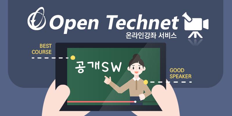 오픈테크넷, 오픈테크넷 서밋 동영상강좌 (2013~2016년)