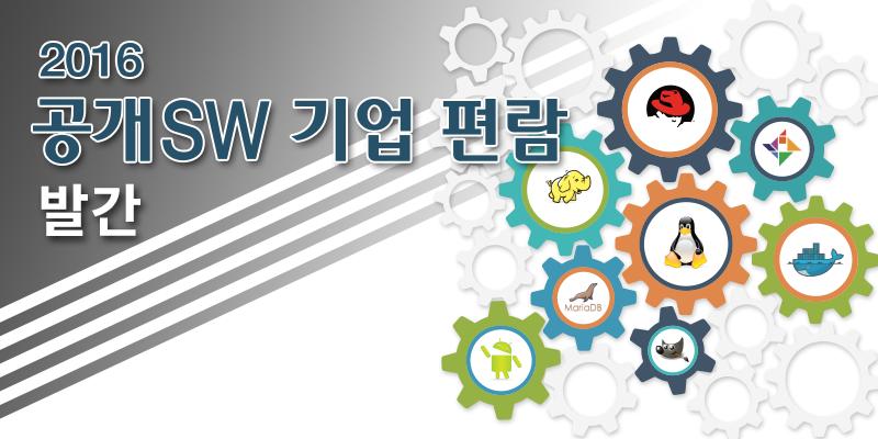 2016년 공개SW 기업 편람 발간