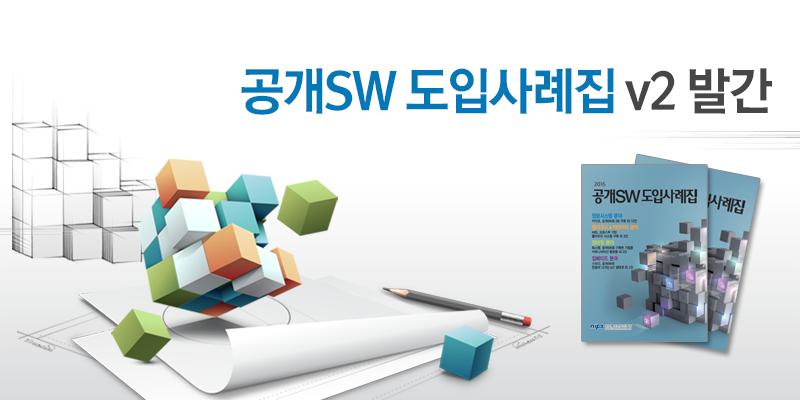 공개SW 도입 성공 사례집 2권(2016년판) 발간