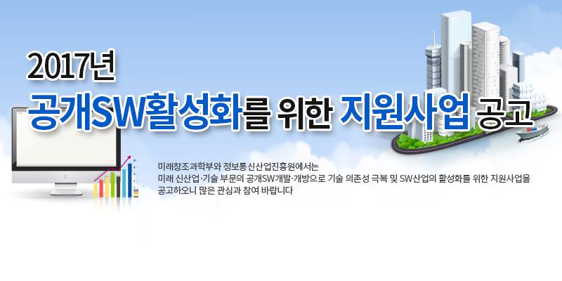 공개SW 활성화를 위한 지원사업 공고