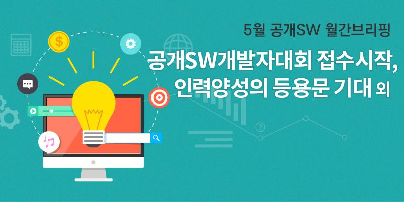 5월 공개SW 월간브리핑