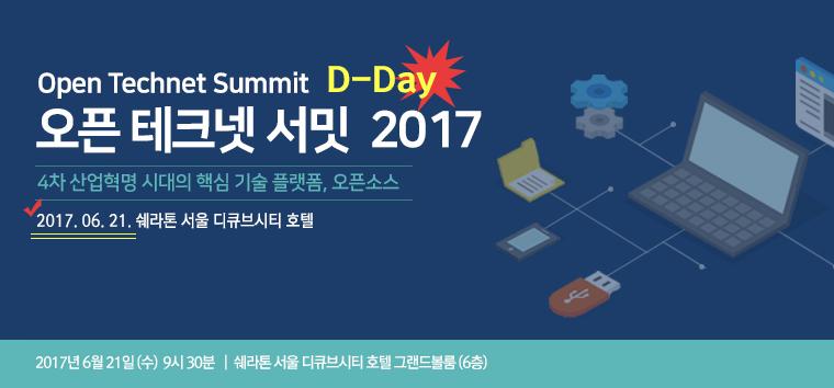 오픈테크넷 서밋 2017