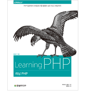 러닝 PHP