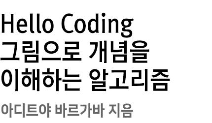 Hello Coding 그림으로 개념을 이해하는 알고리즘