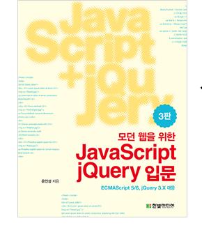 모던 웹을 위한 JavaScript + jQuery 입문(3판)