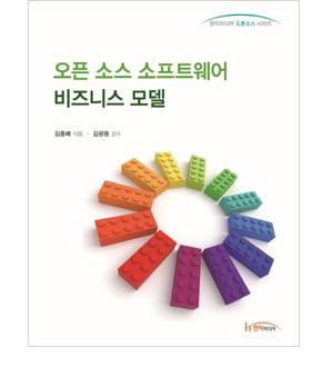 오픈 소스 소프트웨어 비즈니스 모델
