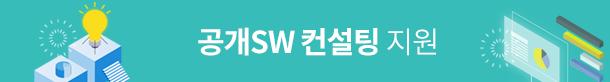 공개SW 컨설팅 지원