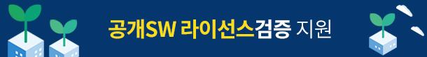공개SW 라이선스 검증 지원