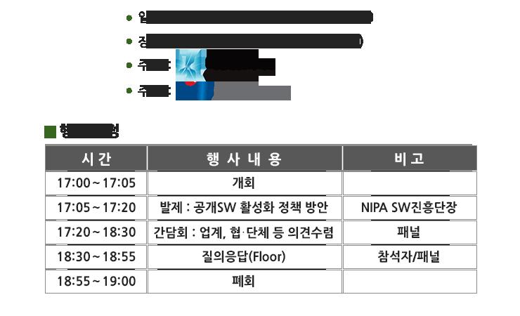 2014년 6월 25일, 강남 SC컨벤션 아나이스홀(12F)