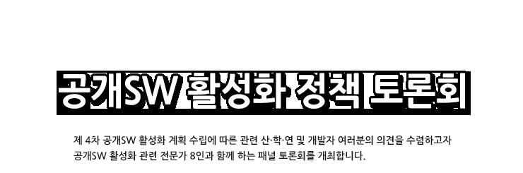 공개SW 활성화 정택 토론회