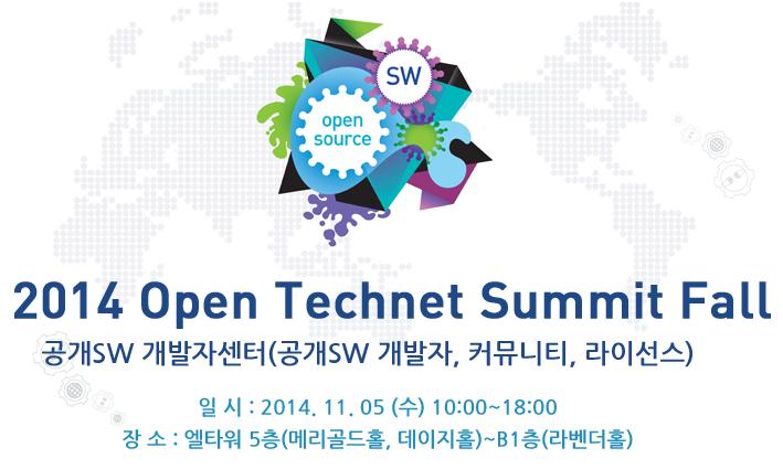 오픈테크넷 서밋 폴 2014 공개SW 개발자센터(공개SW 개발자, 커뮤니티, 라이선스) 일시 : 2014. 11. 05(수) 10:00~18:00,  장소 : 엘타워 5층(메리골드홀, 데이지홀)~지하1층(라벤더홀)