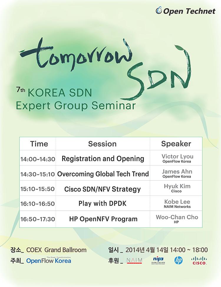 오픈플로우(Open Flow) 코리아, 제 7회 Korea SDN Expert Group Seminar 안내