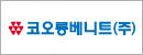 코오롱베니트